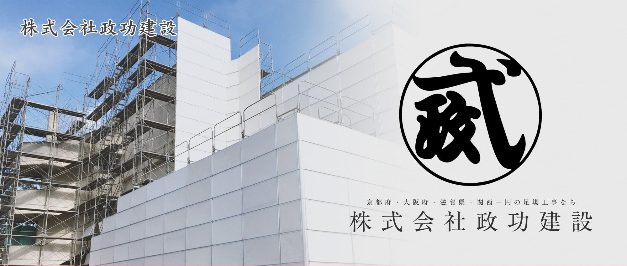 京都府・大阪府・滋賀県・関西一円の足場工事なら 株式会社政功建設
